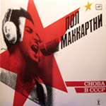 lp: Paul McCartney: Choba B CCCP